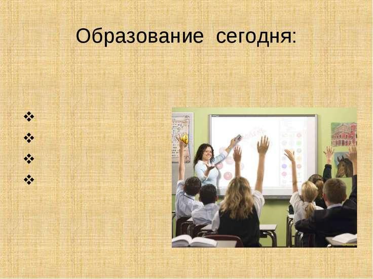 Образование сегодня:
