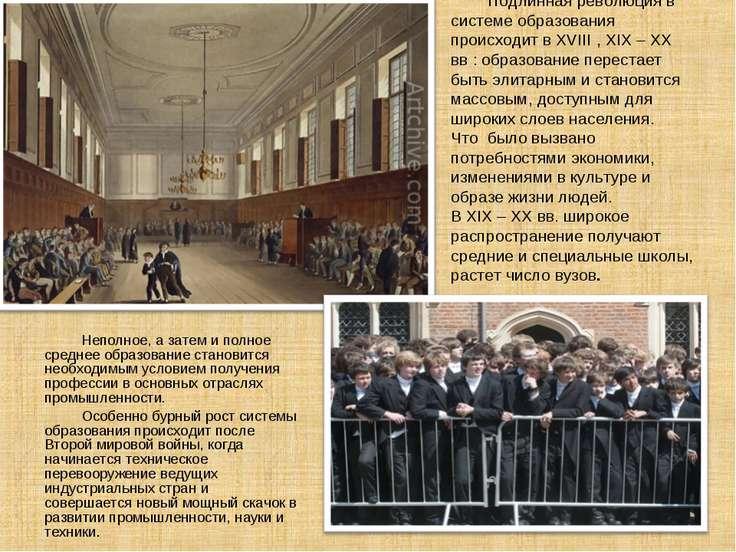 Подлинная революция в системе образования происходит в XVIII , XIX – XX вв : ...