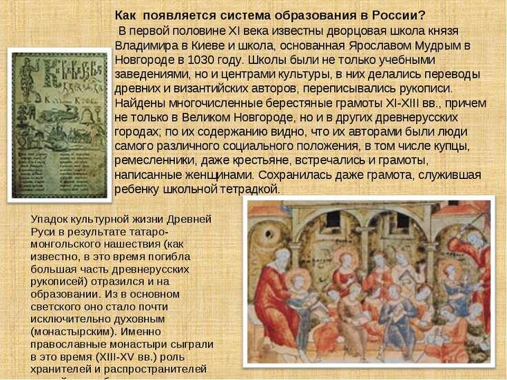 Как появляется система образования в России? В первой половине XI века извест...