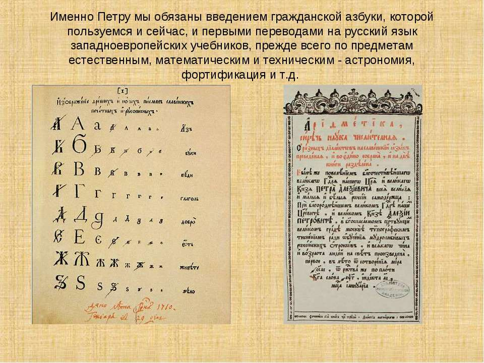 Именно Петру мы обязаны введением гражданской азбуки, которой пользуемся и се...