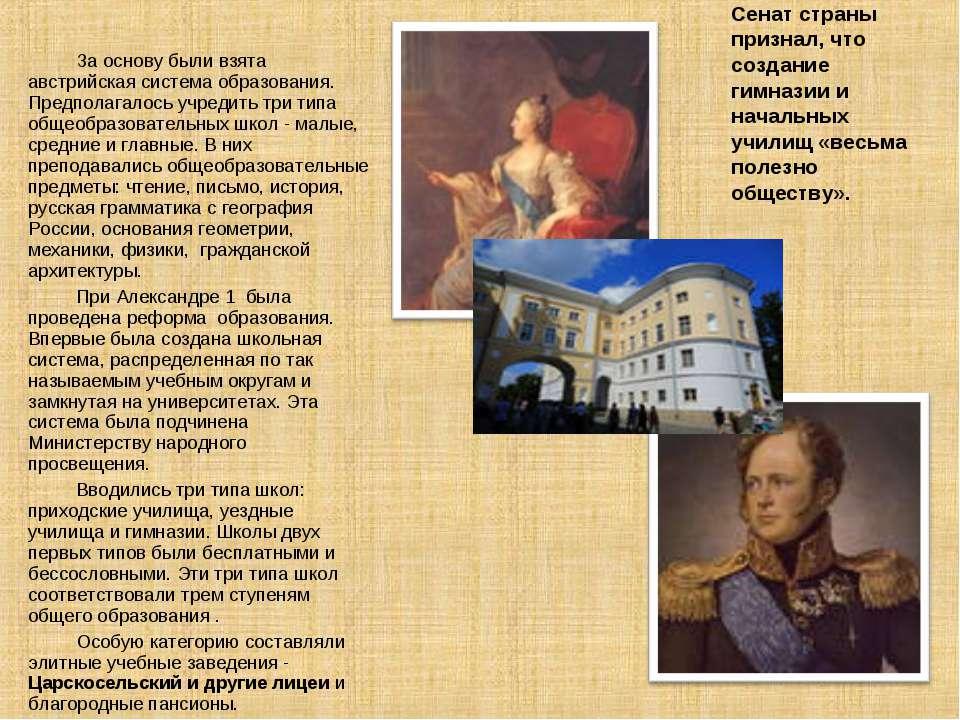 В конце XVIII в. Сенат страны признал, что создание гимназии и начальных учил...