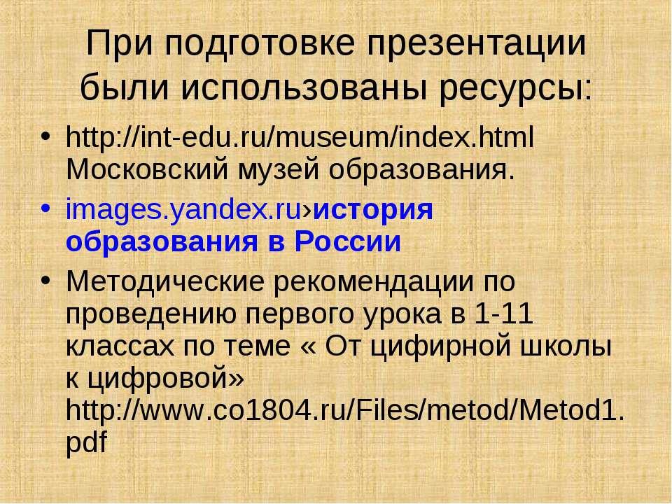 При подготовке презентации были использованы ресурсы: http://int-edu.ru/museu...