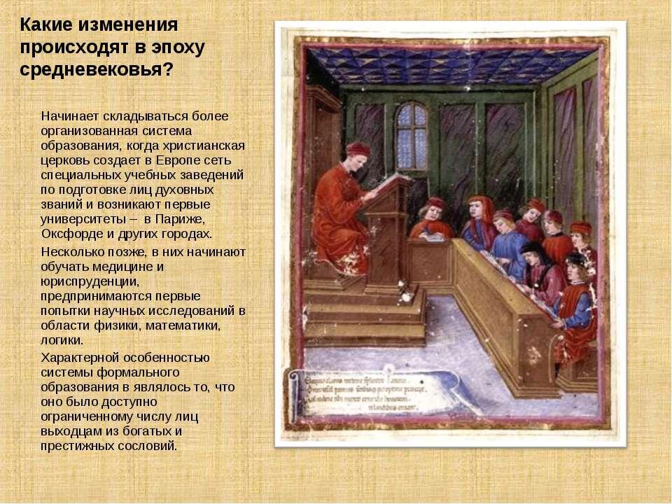 Какие изменения происходят в эпоху средневековья? Начинает складываться более...