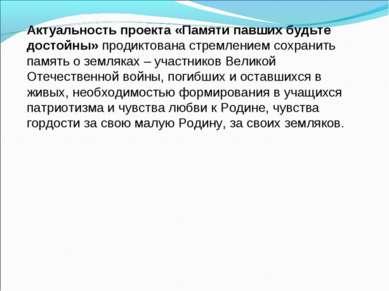 Актуальность проекта «Памяти павших будьте достойны» продиктована стремлением...