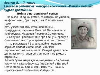Иванов И. – 7 класс 2 место в районном конкурсе сочинений «Памяти павших будь...