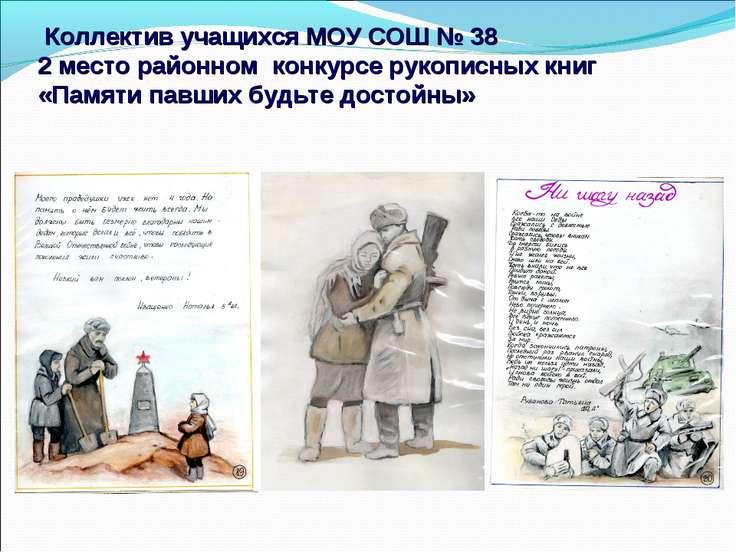 Коллектив учащихся МОУ СОШ № 38 2 место районном конкурсе рукописных книг «Па...