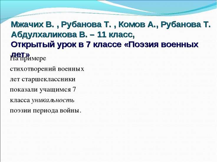 Мжачих В. , Рубанова Т. , Комов А., Рубанова Т. Абдулхаликова В. – 11 класс, ...