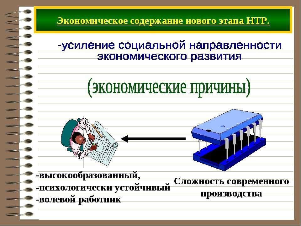 Экономическое содержание нового этапа НТР.