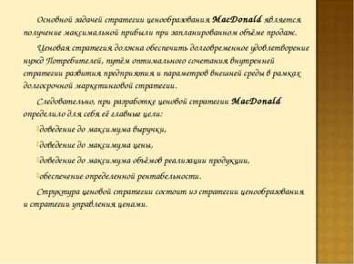 Основной задачей стратегии ценообразования MacDonald является получение макси...
