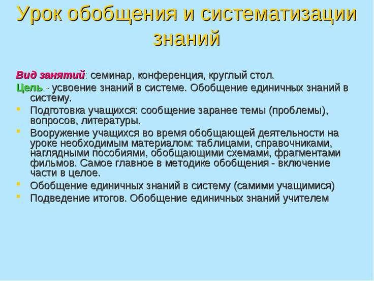 Урок обобщения и систематизации знаний Вид занятий: семинар, конференция, кру...