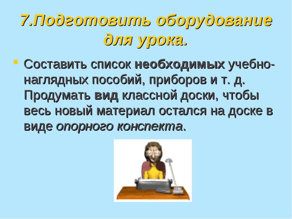 7.Подготовить оборудование для урока. Составить список необходимых учебно-наг...