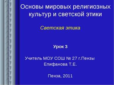 Основы мировых религиозных культур и светской этики Светская этика Урок 3 Учи...