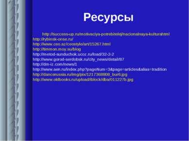 Ресурсы http://success-up.ru/motivaciya-potrebitelej/nacionalnaya-kulturahtml...