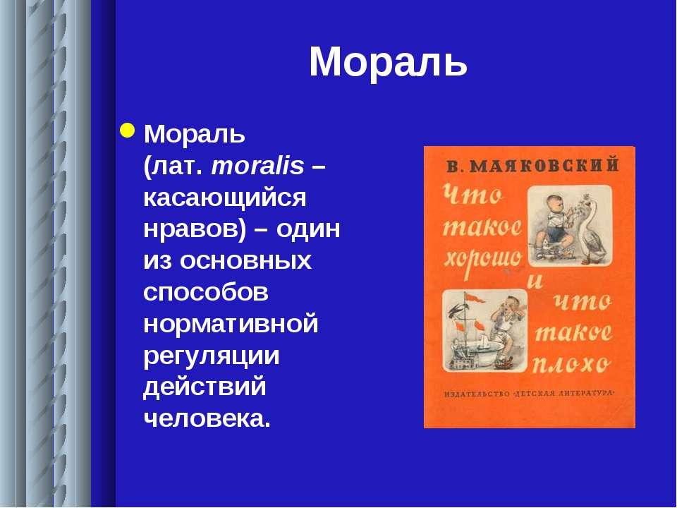 Мораль Мораль (лат.moralis – касающийся нравов) – один из основных способов ...