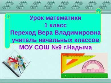 Урок математики 1 класс Переход Вера Владимировна учитель начальных классов М...