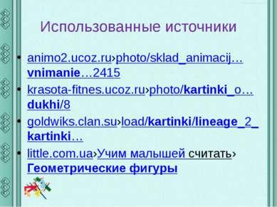 Использованные источники animo2.ucoz.ru›photo/sklad_animacij…vnimanie…2415 kr...
