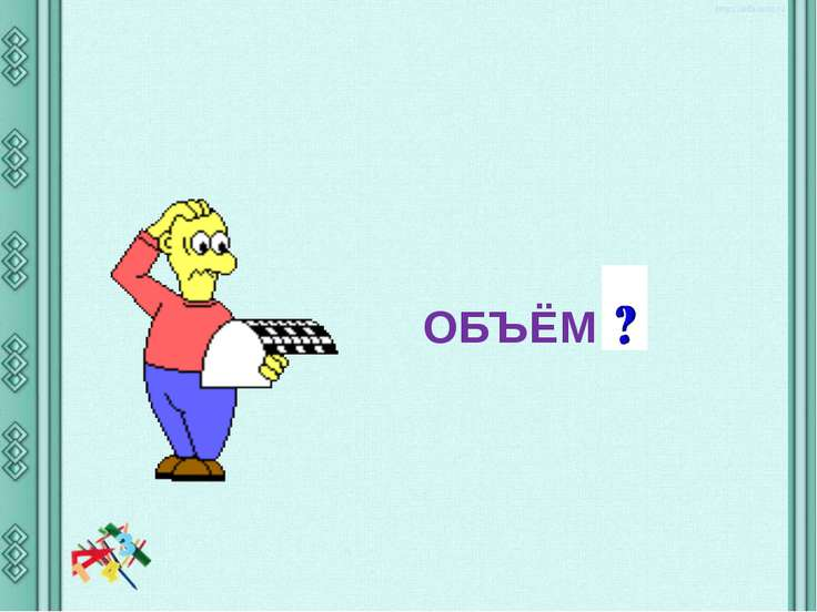 ОБЪЁМ -