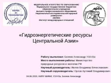 «Гидроэнергетические ресурсы Центральной Азии» Работу выполнил: Беляев Алекса...