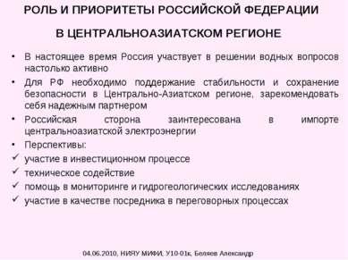 РОЛЬ И ПРИОРИТЕТЫ РОССИЙСКОЙ ФЕДЕРАЦИИ В ЦЕНТРАЛЬНОАЗИАТСКОМ РЕГИОНЕ В настоя...