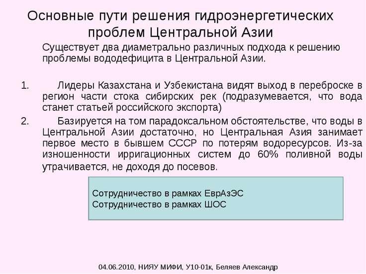 Основные пути решения гидроэнергетических проблем Центральной Азии Существует...