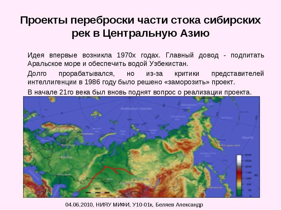 Проекты переброски части стока сибирских рек в Центральную Азию Идея впервые ...