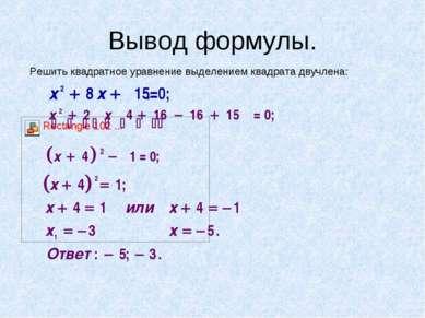 Вывод формулы. Решить квадратное уравнение выделением квадрата двучлена: