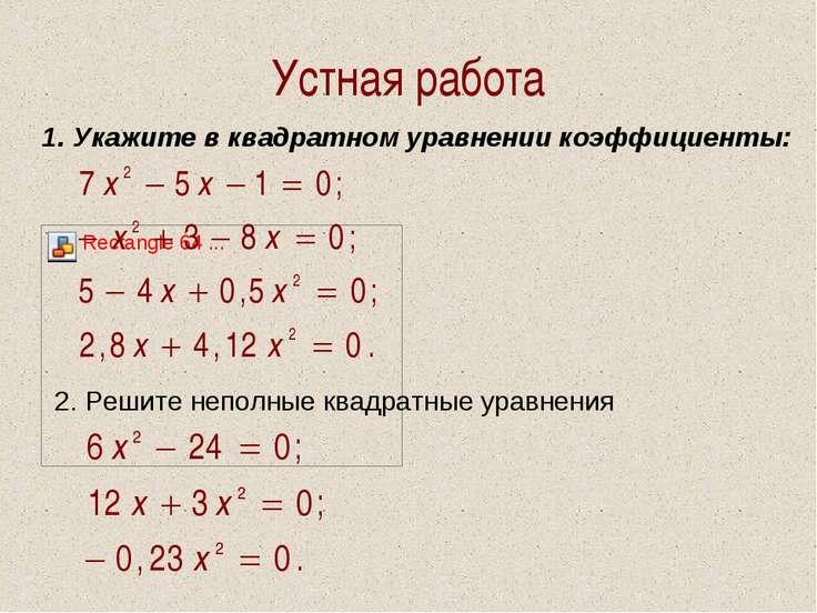 Устная работа Укажите в квадратном уравнении коэффициенты: 2. Решите неполные...