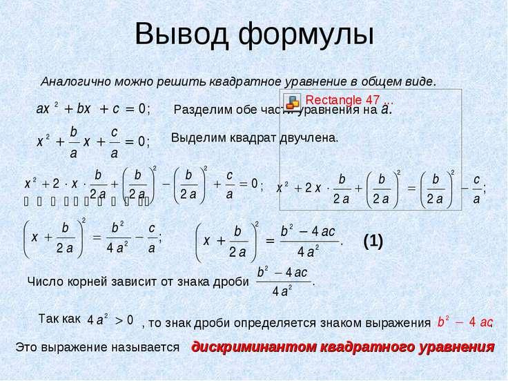 Вывод формулы Аналогично можно решить квадратное уравнение в общем виде. Разд...