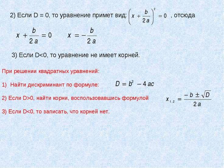 2) Если D = 0, то уравнение примет вид: , отсюда 3) Если D0, найти корни, вос...