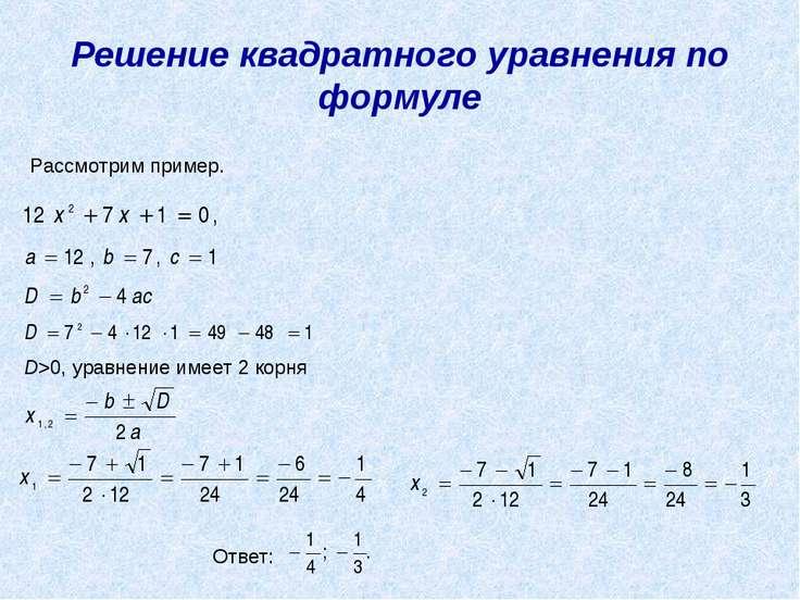 Решение квадратного уравнения по формуле Рассмотрим пример. D>0, уравнение им...