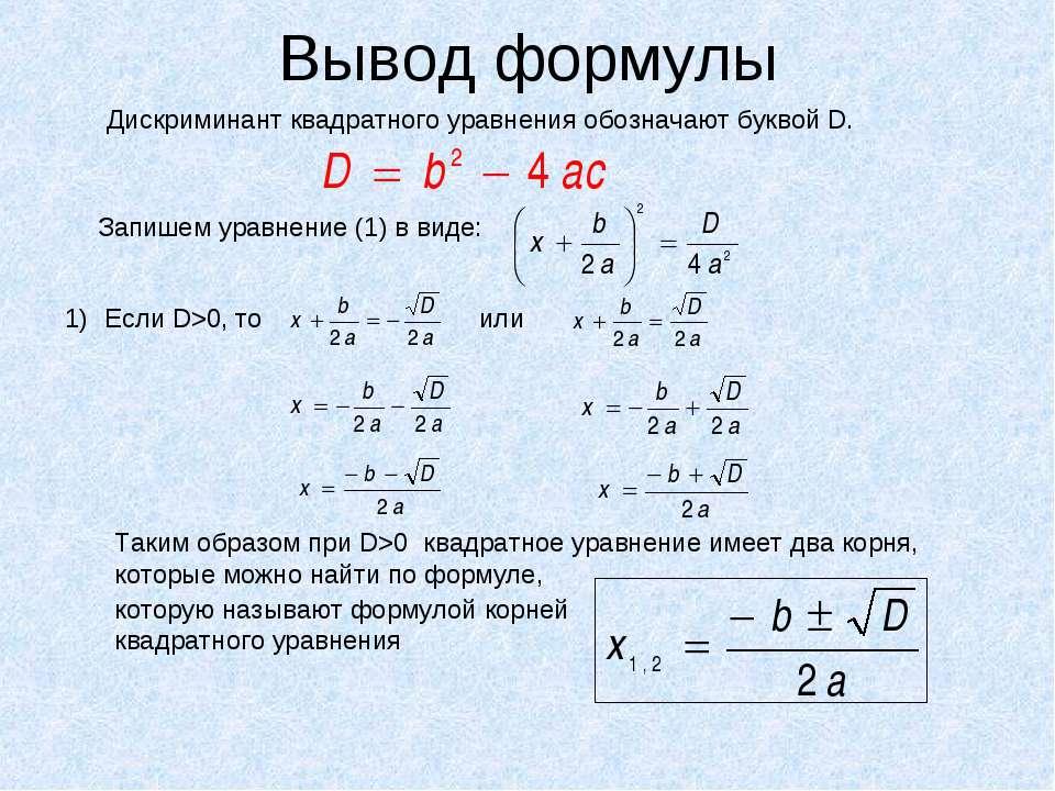 Вывод формулы Дискриминант квадратного уравнения обозначают буквой D. Запишем...