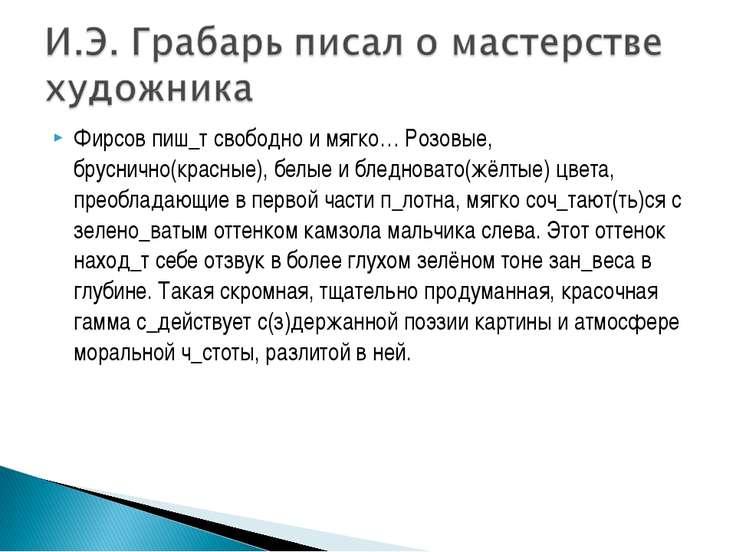 Фирсов пиш_т свободно и мягко… Розовые, бруснично(красные), белые и бледноват...
