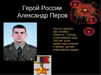 Герой России Александр Перов Они это сделали, там погибая, Прими их , Господь...