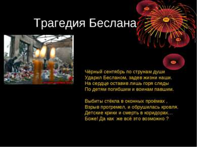 Трагедия Беслана Чёрный сентябрь по струнам души Ударил Бесланом, задев жизни...