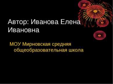Автор: Иванова Елена Ивановна МОУ Мирновская средняя общеобразовательная школа