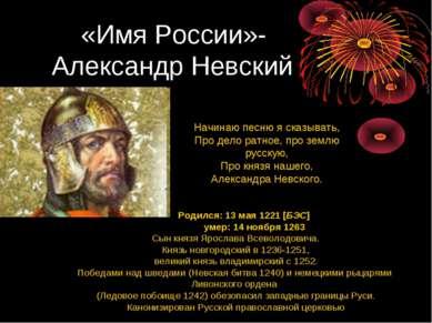 «Имя России»- Александр Невский Родился: 13 мая 1221 [БЭС] умер: 14 ноября 12...
