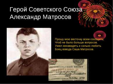 Герой Советского Союза Александр Матросов Прошу мою весточку всем сообщить, Ч...