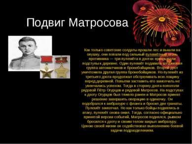 Подвиг Матросова Как только советские солдаты прошли лес и вышли на опушку, о...