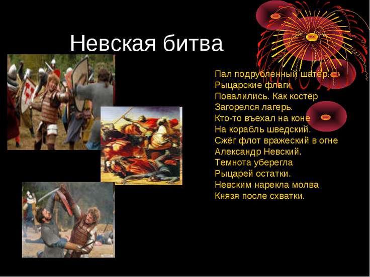 Невская битва Пал подрубленный шатёр. Рыцарские флаги Повалились. Как костёр ...