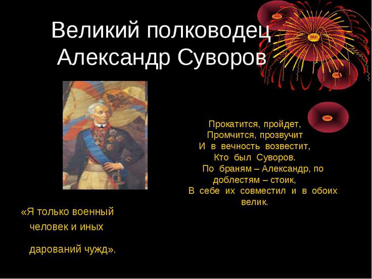 Великий полководец Александр Суворов «Я только военный человек и иных дарован...
