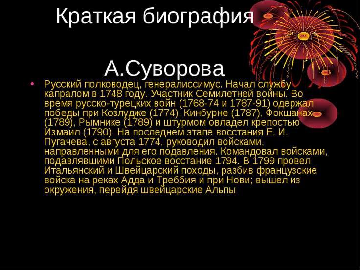 Краткая биография А.Суворова Русский полководец, генералиссимус. Начал службу...