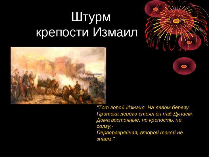 "Штурм крепости Измаил ""Тот город Измаил. На левом берегу Протока левого стоял..."