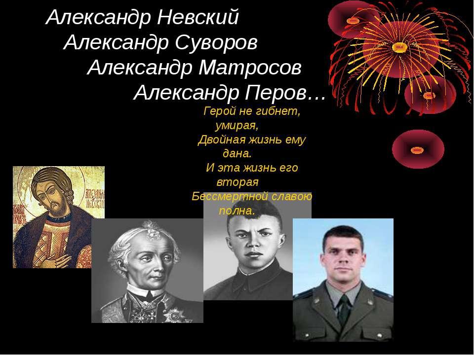 Александр Невский Александр Суворов Александр Матросов Александр Перов… Герой...