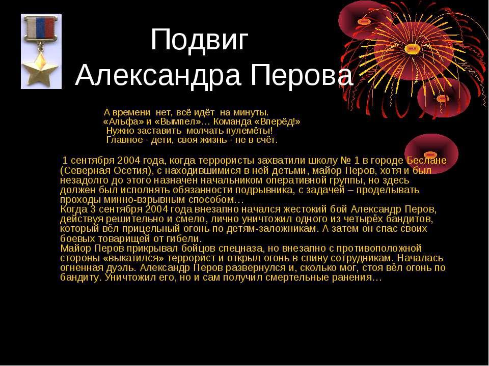 Подвиг Александра Перова А времени нет, всё идёт на минуты. «Альфа» и «Вымпел...