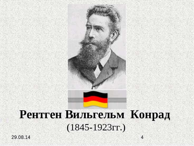 Рентген Вильгельм Конрад (1845-1923гг.)