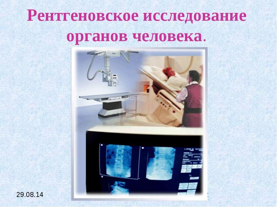 Рентгеновское исследование органов человека.