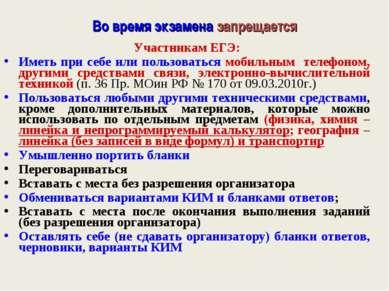 Во время экзамена запрещается Участникам ЕГЭ: Иметь при себе или пользоваться...