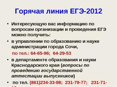 Горячая линия ЕГЭ-2012 Интересующую вас информацию по вопросам организации и ...