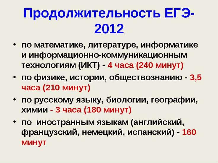 Продолжительность ЕГЭ-2012 по математике, литературе, информатике и информаци...