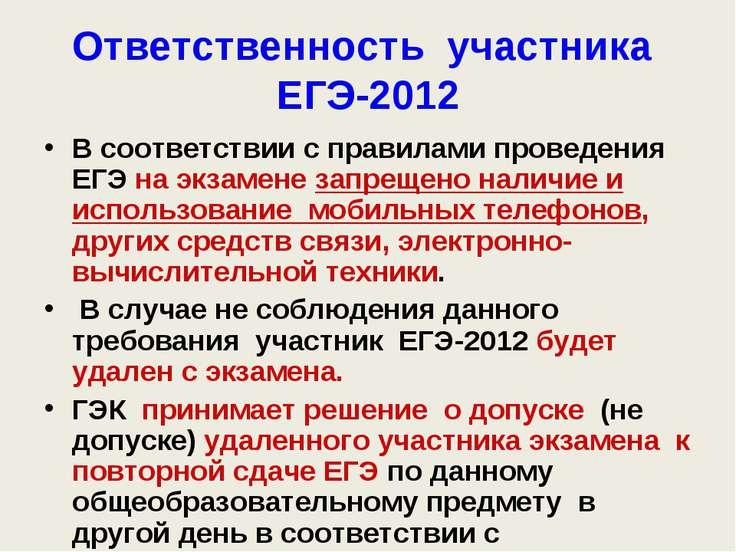 Ответственность участника ЕГЭ-2012 В соответствии с правилами проведения ЕГЭ ...